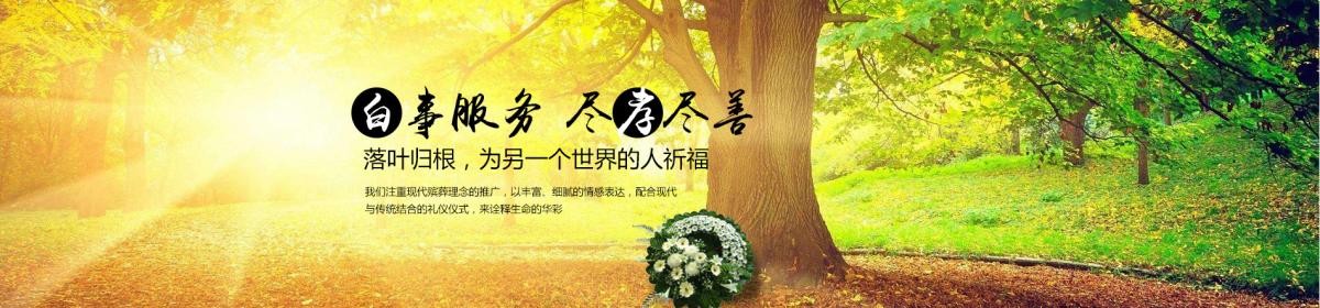 苏州殡仪馆电话